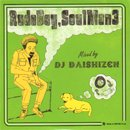 DJ 大自然 - Daishizen / Rude Boy, Soul Man 3 (MIX-CD/紙ジャケ)
