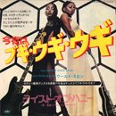 A Taste Of Honey / Boogie Oogie Oogie - World Spin (7