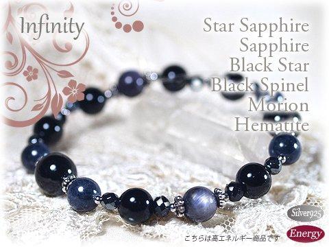 a7536ea2e0 スターサファイアとブラックスター、黒水晶etcのブレスレットInfinity - パワーストーンブレスレットや大人の天然石アクセサリーワンネス