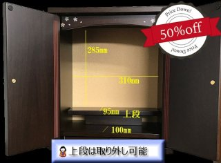 <img class='new_mark_img1' src='//img.shop-pro.jp/img/new/icons2.gif' style='border:none;display:inline;margin:0px;padding:0px;width:auto;' />【送料無料】ミニ仏壇 桜ラデン