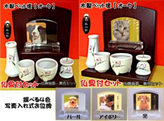 <img class='new_mark_img1' src='//img.shop-pro.jp/img/new/icons5.gif' style='border:none;display:inline;margin:0px;padding:0px;width:auto;' />木製コンパクトペット壇 仏具5点セット付お位牌彫り無料