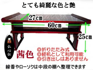 <img class='new_mark_img1' src='//img.shop-pro.jp/img/new/icons51.gif' style='border:none;display:inline;margin:0px;padding:0px;width:auto;' />折りたたみ式 お供物机 茜塗り
