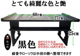 <img class='new_mark_img1' src='//img.shop-pro.jp/img/new/icons51.gif' style='border:none;display:inline;margin:0px;padding:0px;width:auto;' />折りたたみ式 お供物机 黒塗り