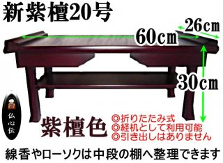 <img class='new_mark_img1' src='//img.shop-pro.jp/img/new/icons20.gif' style='border:none;display:inline;margin:0px;padding:0px;width:auto;' />折りたたみ式 お供物机 新紫檀20号