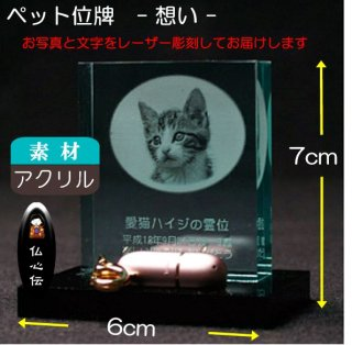 <img class='new_mark_img1' src='//img.shop-pro.jp/img/new/icons5.gif' style='border:none;display:inline;margin:0px;padding:0px;width:auto;' />【送料無料】アクリアートペット位牌 想い(写真入り)