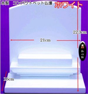 <img class='new_mark_img1' src='//img.shop-pro.jp/img/new/icons5.gif' style='border:none;display:inline;margin:0px;padding:0px;width:auto;' />木製コンパクトペット仏壇ホワイト