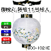 <img class='new_mark_img1' src='//img.shop-pro.jp/img/new/icons5.gif' style='border:none;display:inline;margin:0px;padding:0px;width:auto;' />800-1021Eちょうちん御殿丸 蒔絵11号絵入電池式