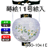 <img class='new_mark_img1' src='//img.shop-pro.jp/img/new/icons51.gif' style='border:none;display:inline;margin:0px;padding:0px;width:auto;' />ちょうちん御殿丸 蒔絵11号絵入 電池式 800-1041E