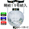 <img class='new_mark_img1' src='//img.shop-pro.jp/img/new/icons20.gif' style='border:none;display:inline;margin:0px;padding:0px;width:auto;' />800-1051Eちょうちん御殿丸 蒔絵11号絵入電池式