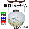 <img class='new_mark_img1' src='//img.shop-pro.jp/img/new/icons51.gif' style='border:none;display:inline;margin:0px;padding:0px;width:auto;' />ちょうちん御殿丸 欅調13号絵入 電池式 800-1063E