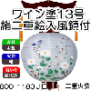 <img class='new_mark_img1' src='//img.shop-pro.jp/img/new/icons51.gif' style='border:none;display:inline;margin:0px;padding:0px;width:auto;' />木製ちょうちん御殿丸 ワイン塗13号絹二重絵入 電池式 800-1183JE
