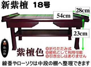 <img class='new_mark_img1' src='//img.shop-pro.jp/img/new/icons20.gif' style='border:none;display:inline;margin:0px;padding:0px;width:auto;' />折りたたみ式 お供物机 新紫檀18号