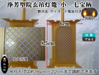 <img class='new_mark_img1' src='//img.shop-pro.jp/img/new/icons55.gif' style='border:none;display:inline;margin:0px;padding:0px;width:auto;' />浄芳型院玄吊灯篭 消金七宝型(小)ダーオード電装