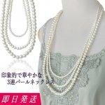 パール ネックレス 3連 ロングネックレス(真珠 フェイクパール)結婚式 卒業式 入学式 ギフト対応