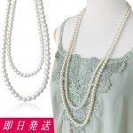 パール ネックレス 2連 ロングネックレス(真珠 フェイクパール)結婚式 卒業式 入学式 ギフト対応