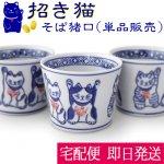 招き猫 そば猪口 染付 うつわ 器(単品販売)(縁起物 金運 財運)蕎麦猪口 湯のみ カップ小鉢 猫好き