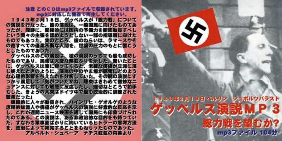 ゲッベルス演説MP3 総力戦を望むか? 1943年2月18日 104分 CD-Rにmp3 ...
