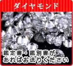 ■不用品買取いたします ●ダイヤ、宝石