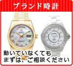 ■不用品買取いたします ■ブランド時計