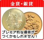 色々お買取りしています ●金貨・銀貨