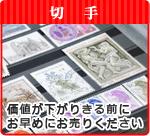 ■不用品買取いたします ●切手