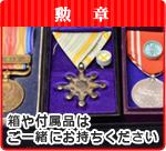 ■不用品買取いたします ●勲章・軍物