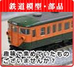 ■不用品買取いたします ●鉄道 / 模型
