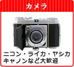 ■不用品買取いたします ●カメラ・デジカメ