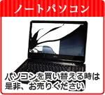 ■不用品買取いたします ●ノートパソコン