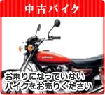 ■不用品買取いたします ●バイク