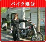 ■不用品買取いたします ●バイク処分