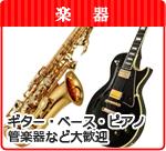 ■不用品買取いたします 楽器