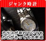 ■不用品買取いたします ジャンク時計