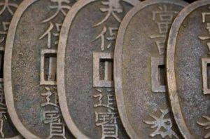 ●古銭 今回のお買取り商品は古銭:天保通宝です!!