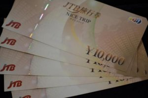 ●切手 今回のお買取り商品はJTB旅行券です!!