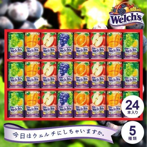 【香典返し 送料無料】ウェルチ カルピス 果汁100%ジュースギフト 詰め合わせ セット WS30[4]