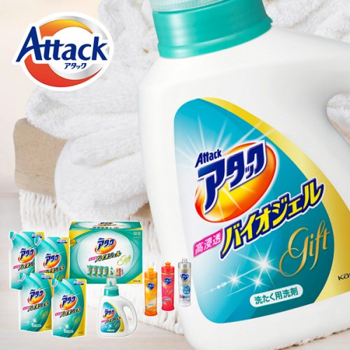 洗濯洗剤 ギフト 花王 アタック バイオジェルギフトセット KAS30 (2)