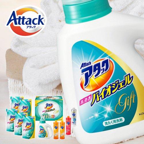 洗濯洗剤 ギフト 花王 アタック バイオジェルギフトセット KAS40 (2)