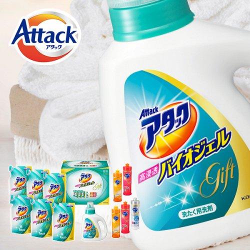 洗濯洗剤 ギフト 花王 アタック バイオジェルギフトセット KAS50 (1)