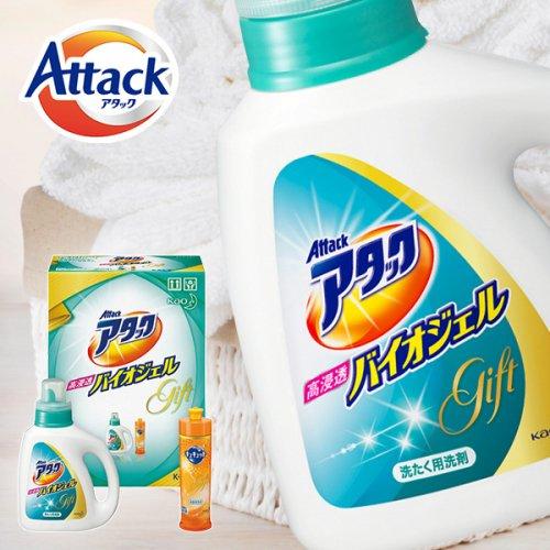 洗濯洗剤 ギフト 花王 アタック バイオジェルギフトセット KAS-08