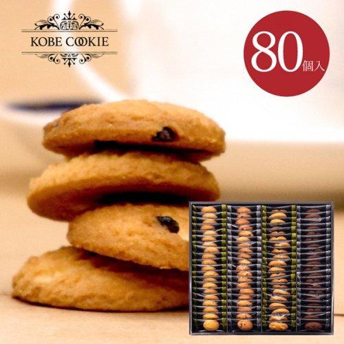 【香典返し 送料無料】スイーツ ギフト お菓子 詰め合わせ 神戸のクッキーギフトセット 80個入 KCG-20 (6)