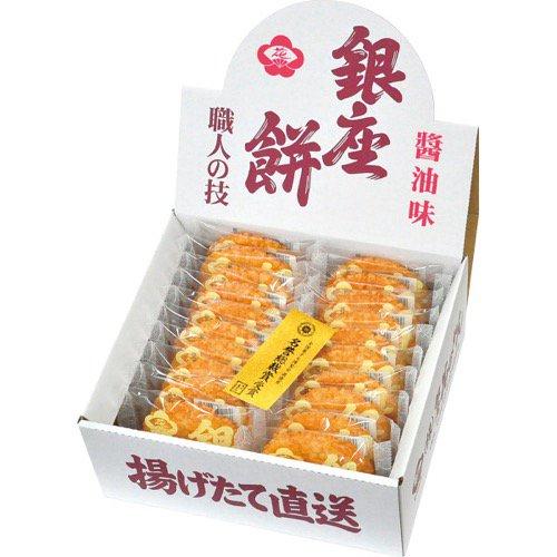 香典返し 送料無料 おかき せんべい 煎餅 ギフト 詰め合わせ 詰合せ 銀座花のれん 銀座餅 20枚 (6) 食品 食べ物
