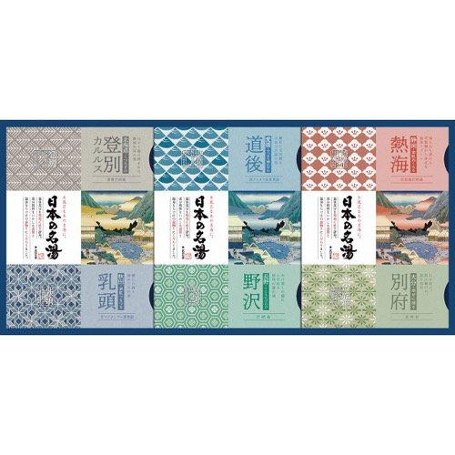 香典返し 送料無料 入浴剤 温泉 ギフト 詰め合わせ 日本の名湯オリジナルギフトセット CMOG-20 (14)