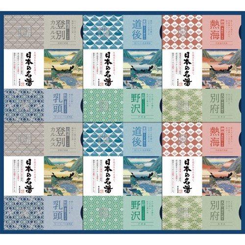 香典返し 送料無料 入浴剤 温泉 ギフト 詰め合わせ 日本の名湯オリジナルギフトセット CMOG-50 (6)