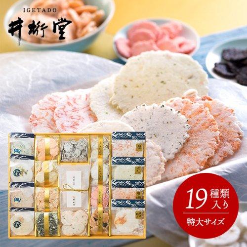 お菓子 詰め合わせ 和菓子 ギフト セット 井桁堂 えびせんまんさい 特大 19種入 煎餅 えびせんべい 海老煎餅