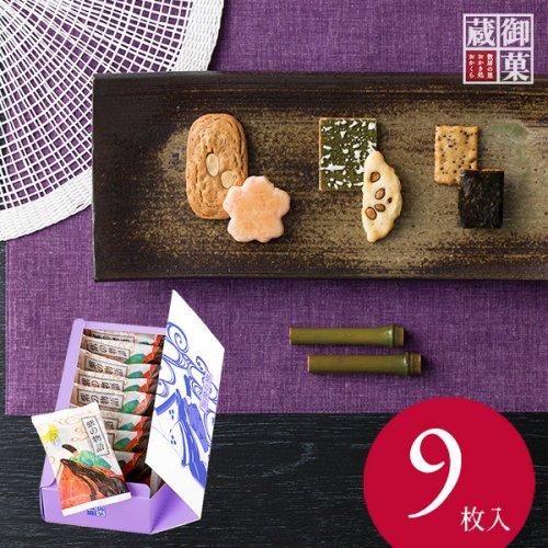 お菓子 和菓子 ギフト セット 詰め合わせ 御菓蔵 紫の物語 9袋入 10000 【メーカー包装済 外のし対応】