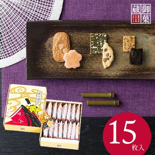 お菓子 和菓子 ギフト セット 詰め合わせ 御菓蔵 紫の物語 15袋入 10001 【メーカー包装済 外のし対応】