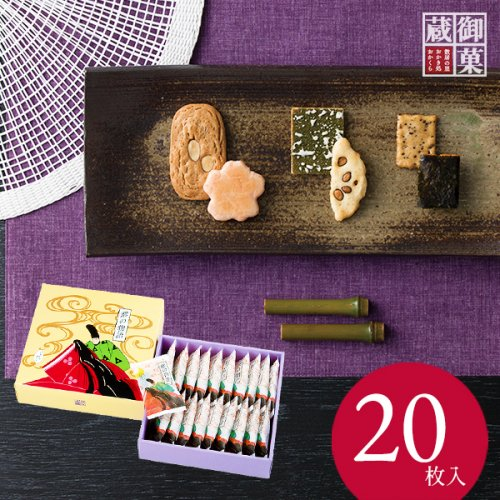 お菓子 和菓子 ギフト セット 詰め合わせ 御菓蔵 紫の物語 20袋入 10002 【メーカー包装済 外のし対応】