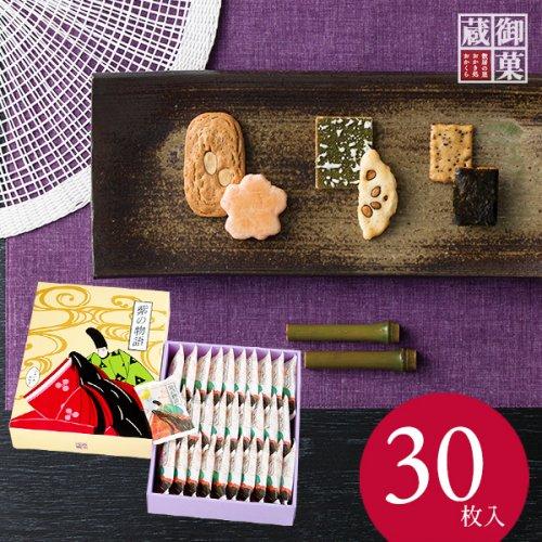 お菓子 和菓子 ギフト セット 詰め合わせ 御菓蔵 紫の物語 30袋入 10003 【メーカー包装済 外のし対応】