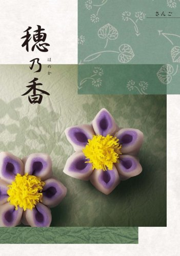 【香典返し 送料無料】和風・和調カタログギフト 20800円コース さんご